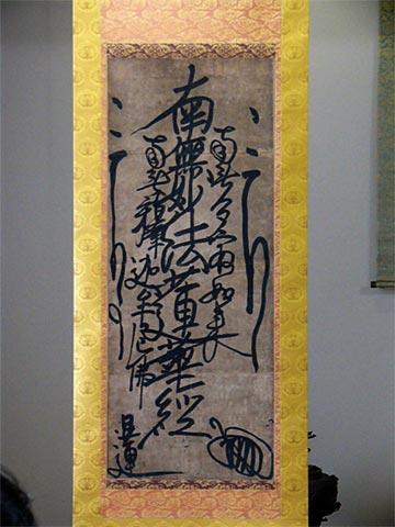 日蓮の真跡とわかった本成寺の曼荼羅本尊 本成寺の曼荼羅本尊