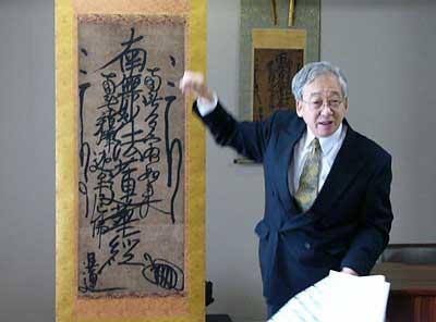 記者会見で日蓮の真跡とわかった曼荼羅本尊を解説する中尾立正大名誉教授 記者会見で日蓮の真跡とわか