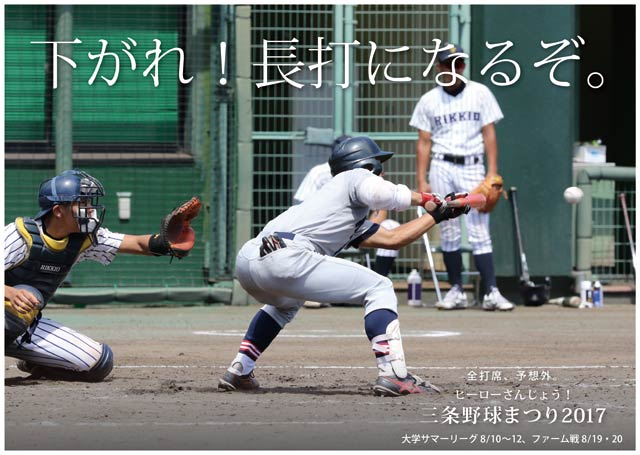 県央画廊 三条野球まつりポスタ...