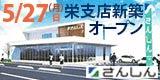 三条信用金庫栄支店5月27日(月)オープン
